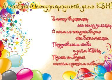 Международный день КВН. Поздравляю! открытки фото рисунки картинки поздравления