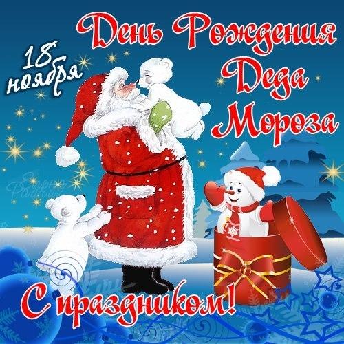 День рождения Деда Мороза 18 ноября открытки фото рисунки картинки поздравления