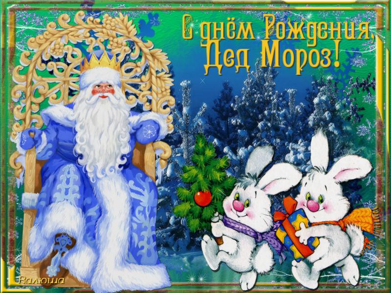 Открытка. День Рождения Деда Мороза. Дед Мороз и зайчики