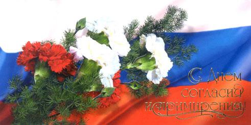 День согласия и примирения. Букет гвоздик на фоне флага открытки фото рисунки картинки поздравления