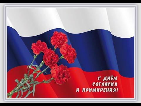 Открытка. С днем согласия и примирения! Гвоздики на фоне российского флага