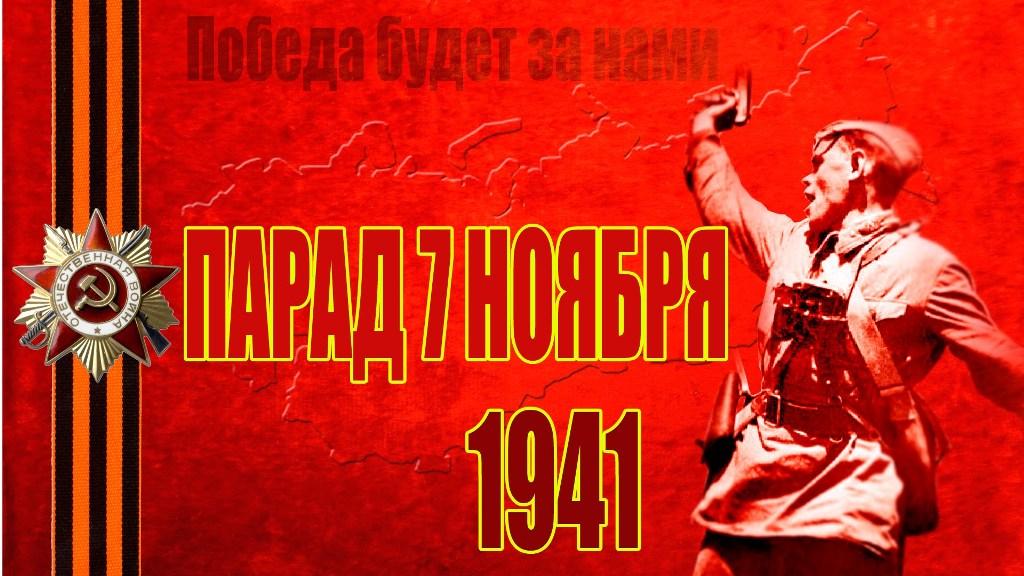 Парад 7 ноября 1941 г. Победа будет за нами открытки фото рисунки картинки поздравления