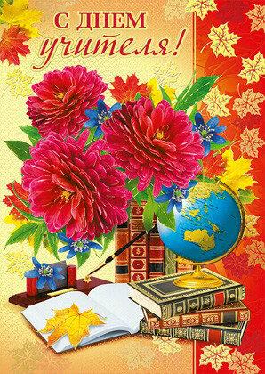 Советские открытки с днем учителя картинки цветы