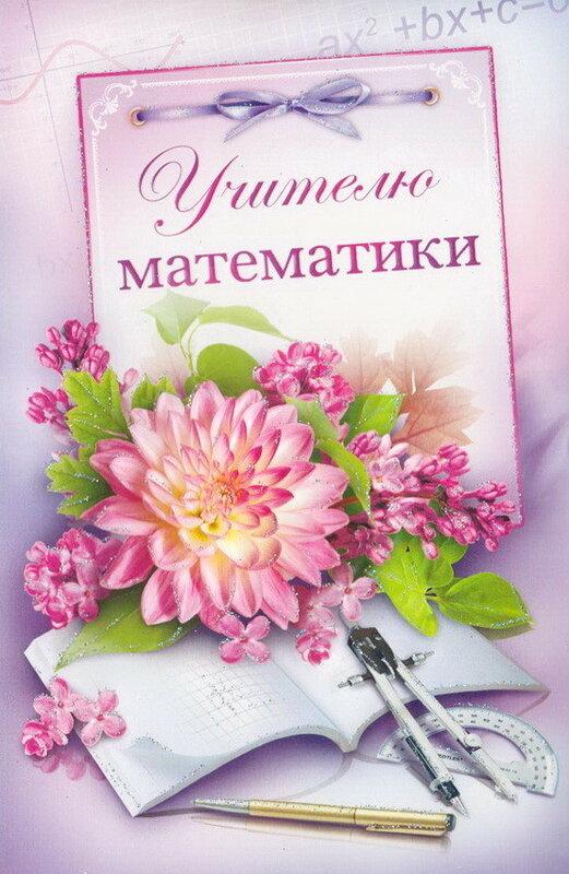 нее поздравление с днем рождения учителю математики картинки минске