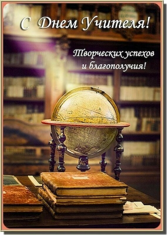 Поздравление открытки, открытка учителю мужчине на день учителя