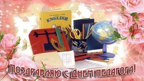 Красивое поздравление с Днём учителя онлайн - Бесплатные, красивые живые открытки