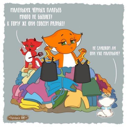 Как обычно девушки освобождают полки от одежды