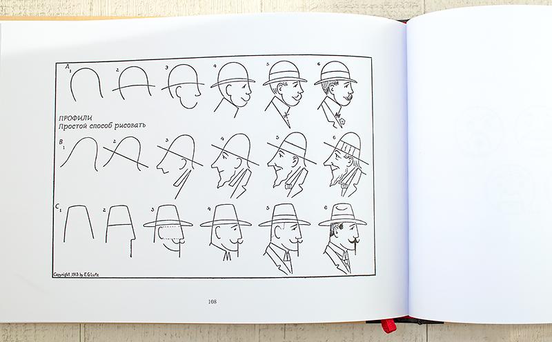 желейчики-неидеальный-блокнот-что-рисовать-и-как-рисовать-отзыв15.jpg