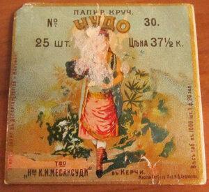 Этикетка от папирос  ЧУДО