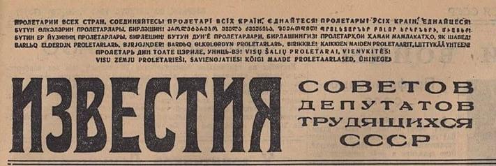 """Газета """"Известия"""". 8 дней с начала войны."""