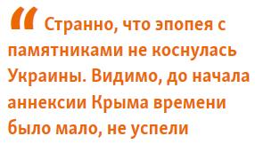 Странно, что эпопея с памятниками не коснулась Украины. Видимо, до начала аннексии Крыма времени было мало, не успели