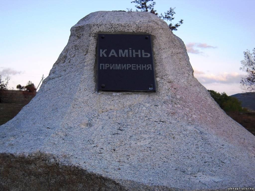 Памятник «Камень примирения»