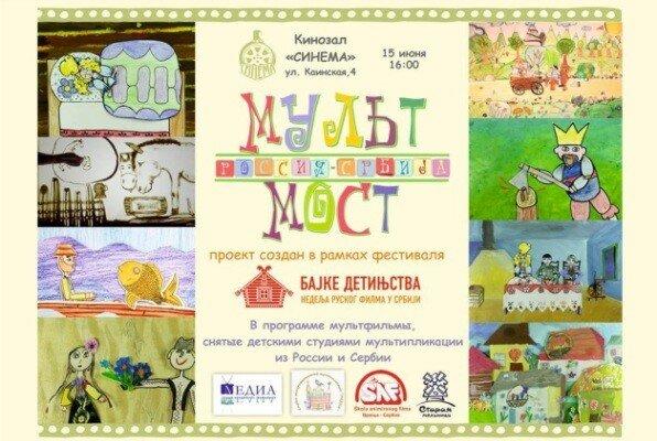 Сербия, мультфильмы, анимация, Новосибирск