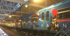 В московском метро запустили «Дальневосточный экспресс» с «камчатским» и другими вагонами ДВФО