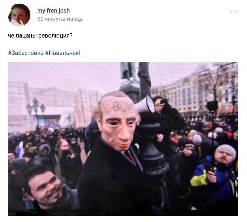 Забастовка Навального 28.01.2018 - 92