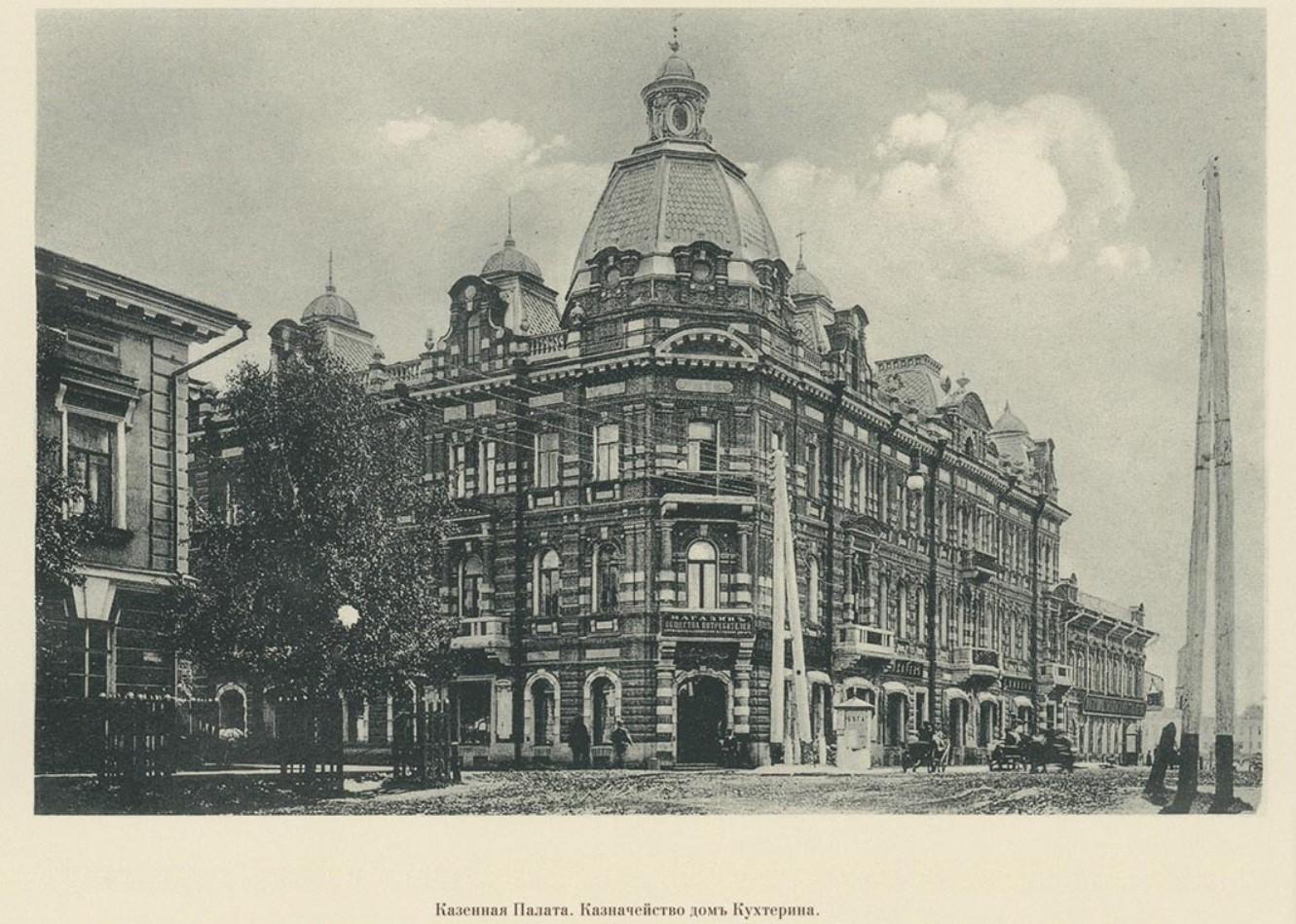 102. Казенная палата. Казначейство. Дом Кухтерина