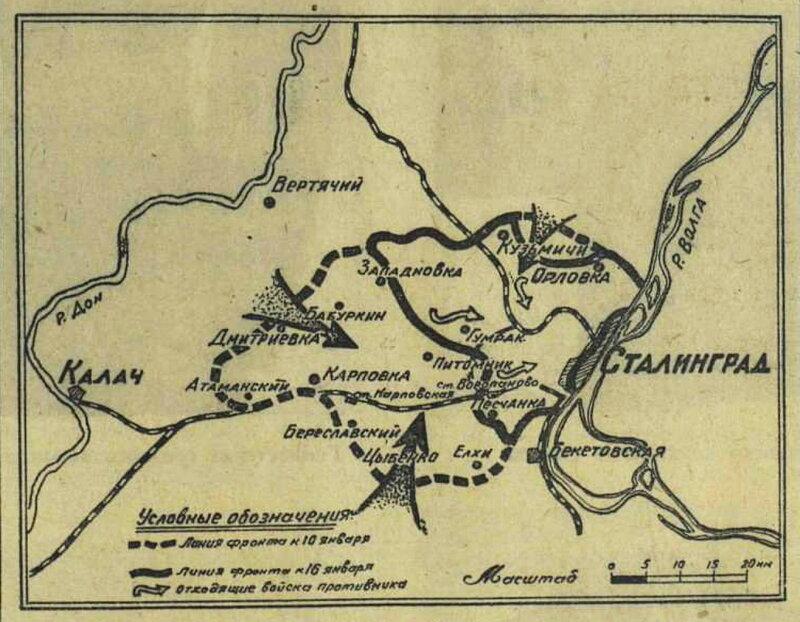 Сталинградская битва, битва за Сталинград, Красная звезда, 17 января 1943 года