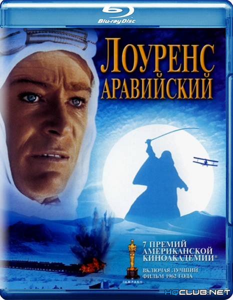 Лоуренс Аравийский / Lawrence of Arabia (1962/BDRip/HDRip)