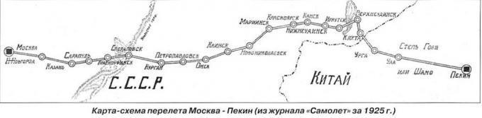 Великая страна СССР :: перелёт шести советских самолётов по маршруту Москва — Улан-Батор — Пекин