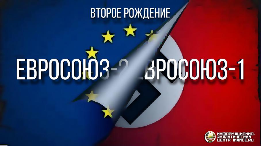 Европейский Союз: нацистский, либеральный, террористический… дальше какой?