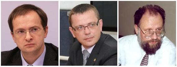 Мединский Владимир Ростиславович, Кононов Владислав Александрович, Чуров Владимир Евгеньевич