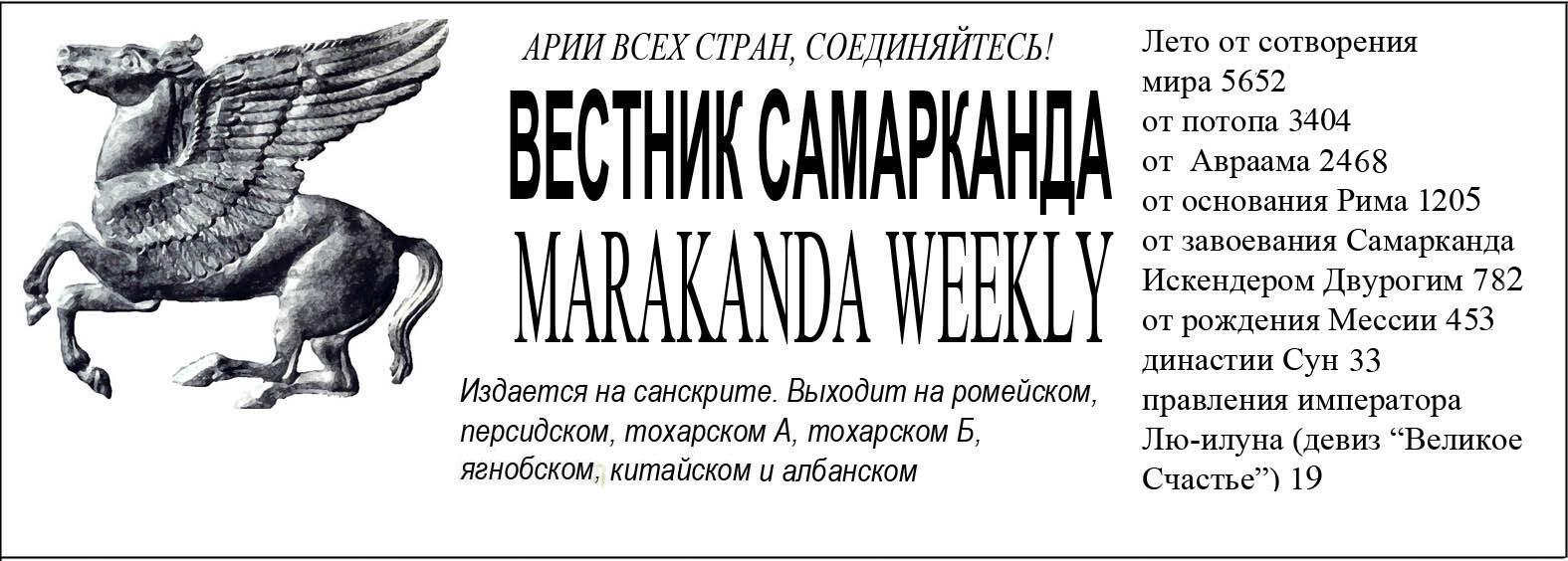 Вестник Самарканда 453.jpg