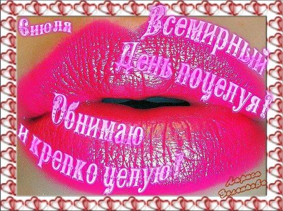 Открытка. С днем поцелуев! 6 июля! Всемирный день поцелуя!