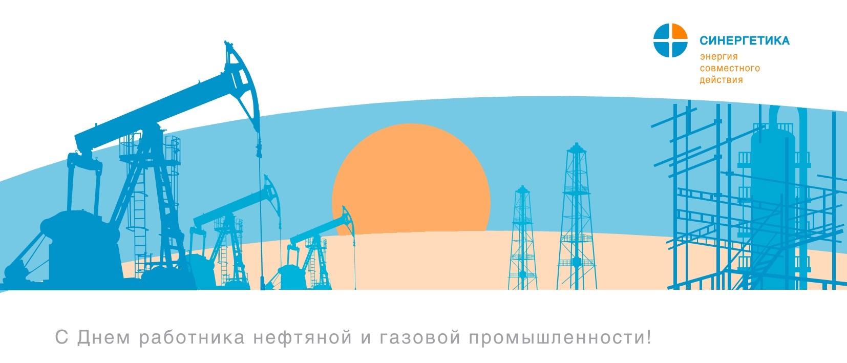 Поздравляем с Днем работника нефтяной и газовой промышленности! открытки фото рисунки картинки поздравления