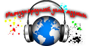 Международный день музыки (International Music Day)!