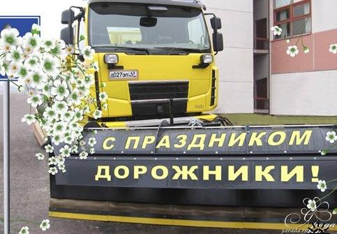 День работников дорожного хозяйства. С праздником