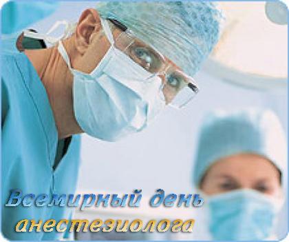 Открытки. С Днем анестезиолога. Поздравляю вас