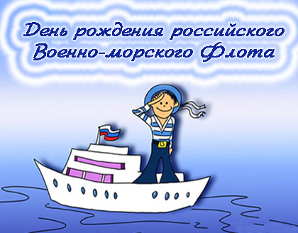 20 октября. День рождения российского военно-морского флота открытки фото рисунки картинки поздравления