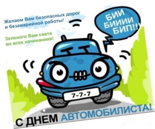 С днем автомобилиста! Зеленого света во всех начинаниях открытки фото рисунки картинки поздравления