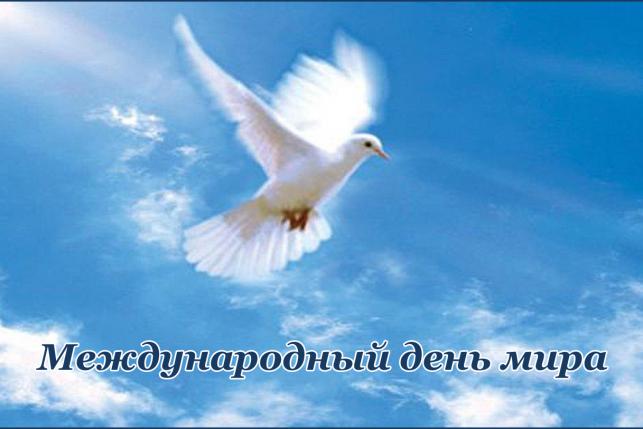 21 сентября — Международный день мира. Голубь в небе