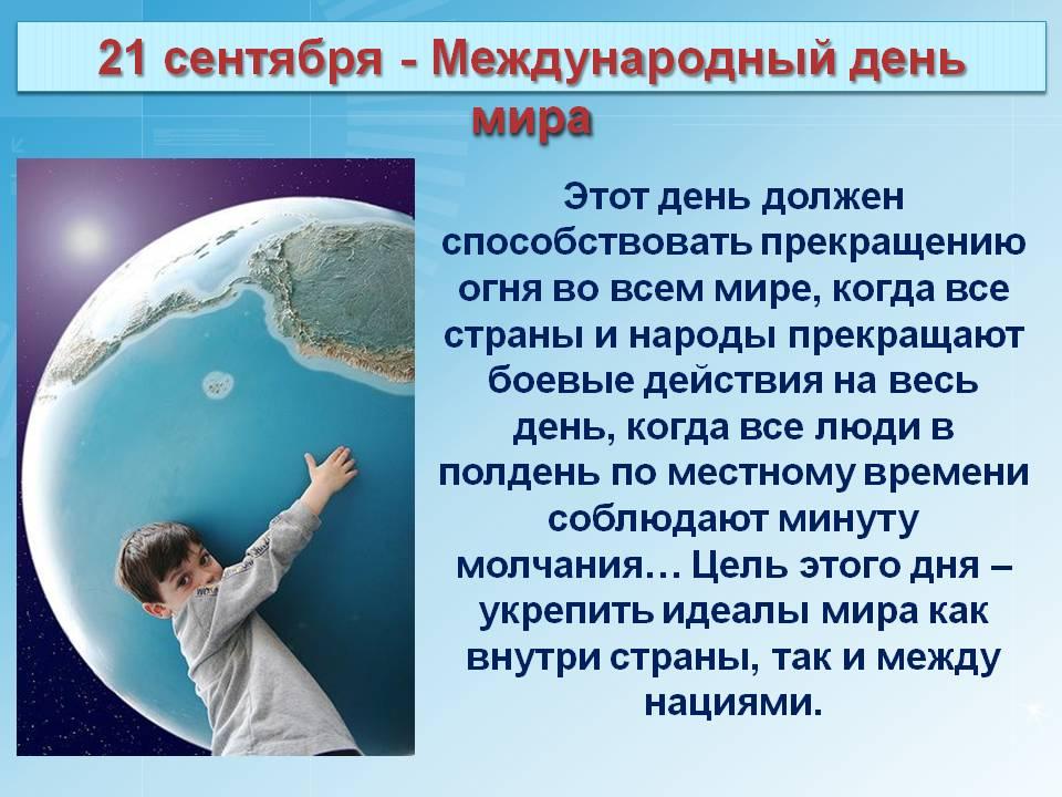 21 сентября — Международный день мира. Мальчик с земным шаром