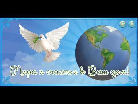 21 сентября Международный день мира. Голубь открытки фото рисунки картинки поздравления