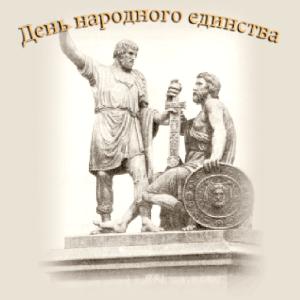 Открытка. День народного единства. Памятник Минину и Пожарскому открытки фото рисунки картинки поздравления