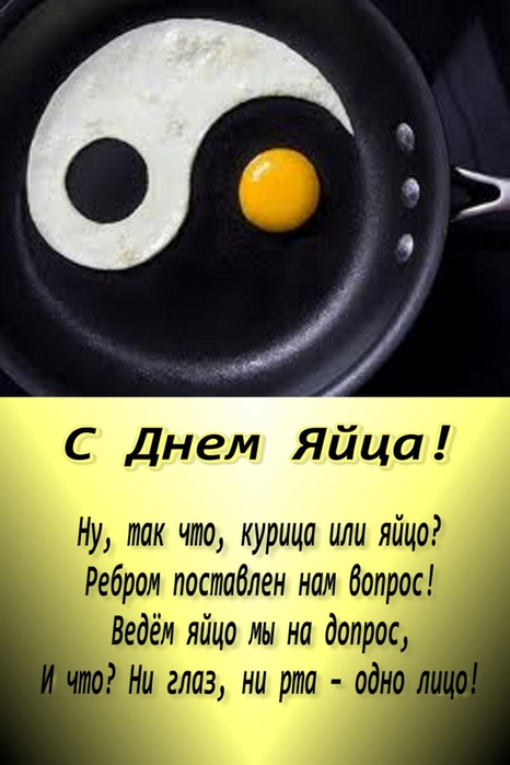 Всемирный день яйца. С праздником