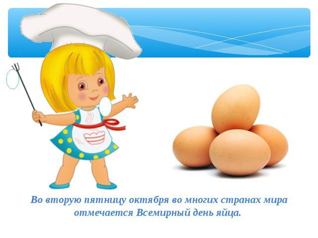 Открытки. Всемирный день яйца!