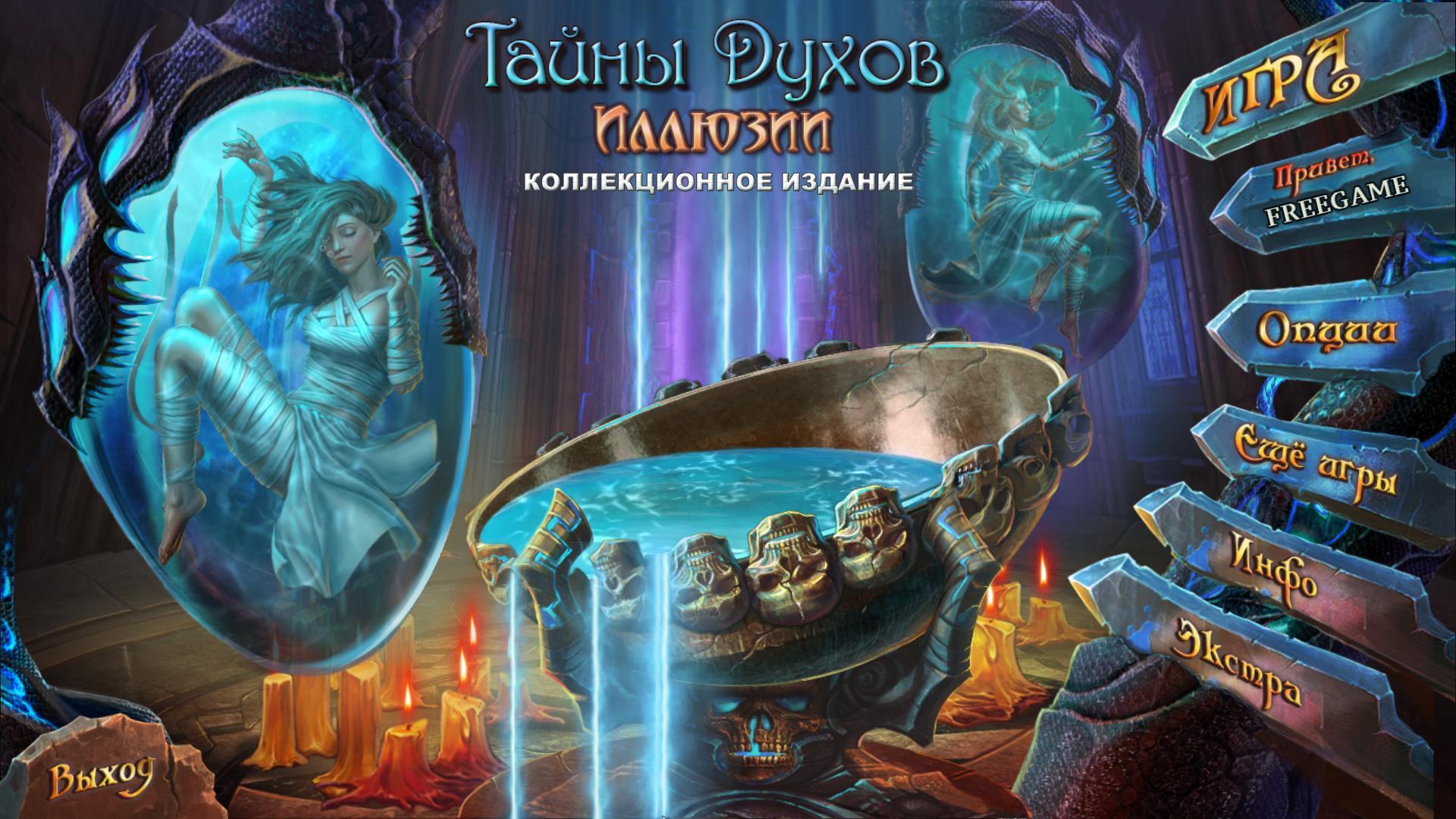Тайны духов 8: Иллюзии. Коллекционное издание | Spirits of Mystery 8: Illusions CE (Rus)