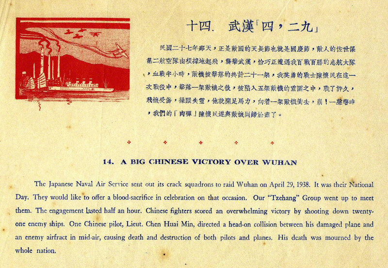 14. A big Chinese victory over Wuhan