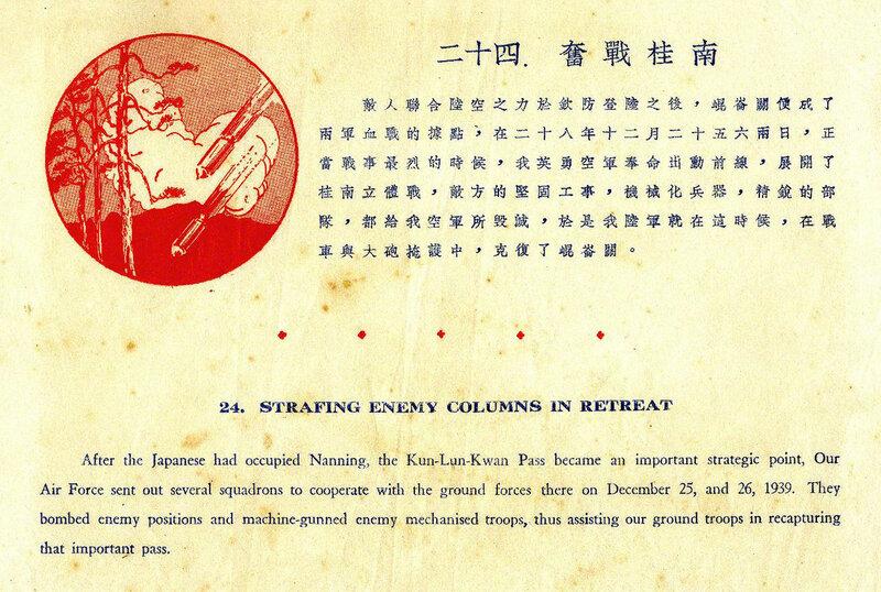 24. Strafing enemy columns in retreat