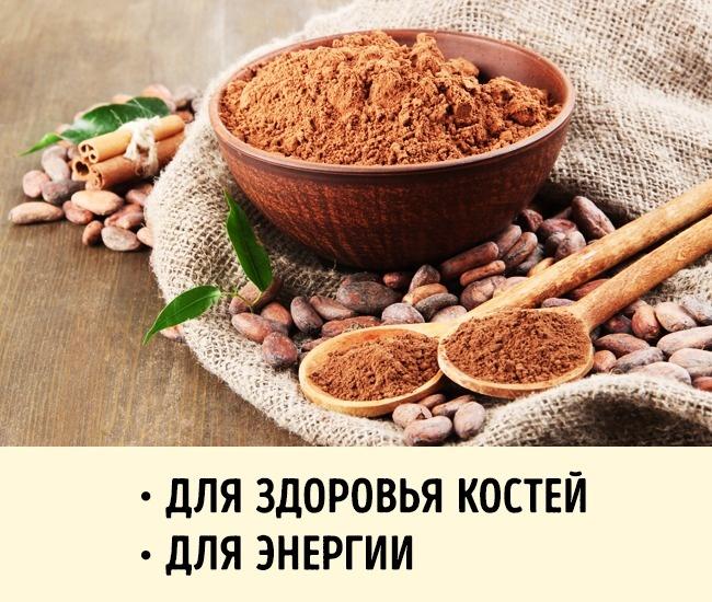 © depositphotos.com     В какао содержатся кальций икалий. Они помогают укрепить кости,