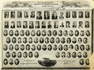 3-й выпуск инженеров технологов по специальности Лесоинженерное дело 1950 год