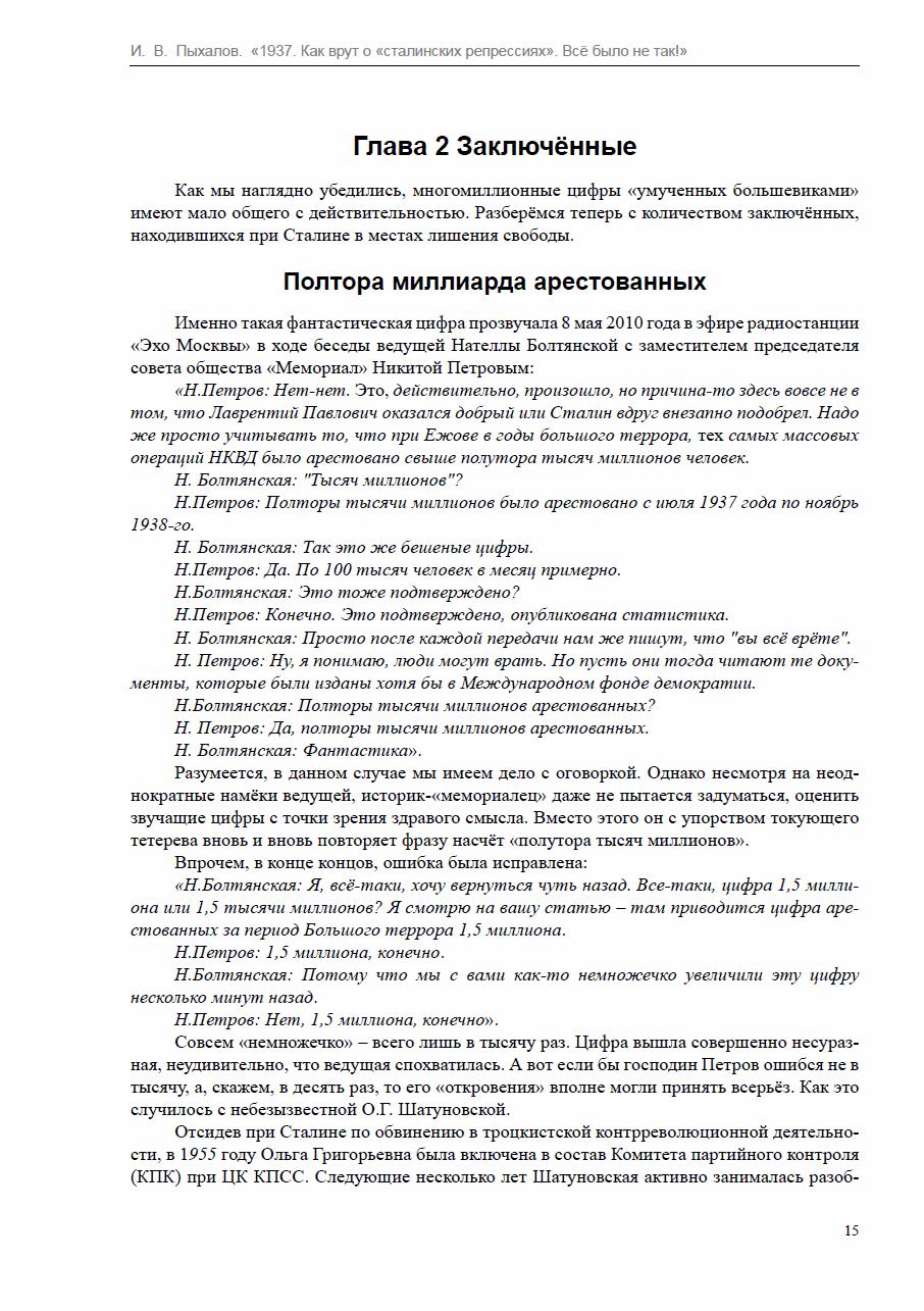 Пыхалов-1937-с015