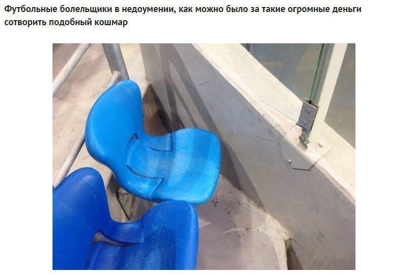 'Зенит Арена' - самый дорогой памятник коррупции в истории России