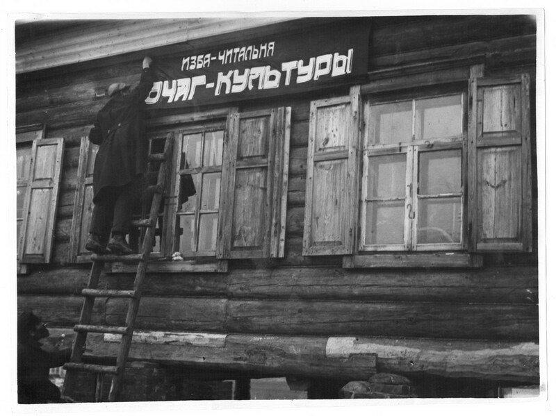 Изба-читальня в деревне Аминево Кунцевского района накануне открытия. Горохов.jpg