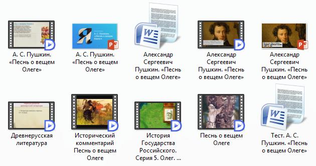 Вещий Олег.png