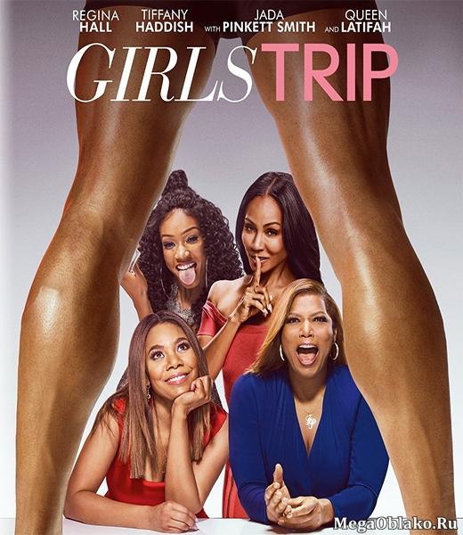 Улетные девочки / Girls Trip (2017/WEB-DL/WEB-DLRip)