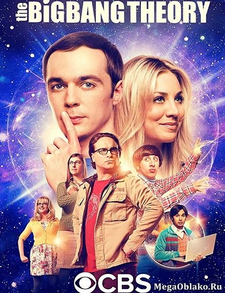 Теория большого взрыва / The Big Bang Theory - Сезон 11, Серии 1-6 (24) [2017, HDTVRip | HDTV 720p] (Кураж-Бамбей)